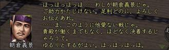 asakura02