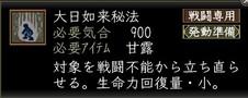 Dainichi_1