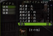 Mokuroku_1